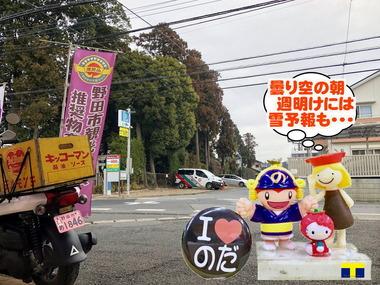 寒い寒い寒い野田市2018