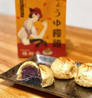 焼いたら美味しい醤油まんじゅうIMG_5178
