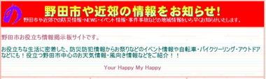 野田市情報総合サイト