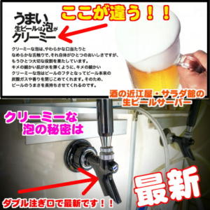 美味しい生ビールはビアサーバーの洗浄が命IMG_1185b