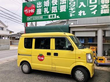 野田市 パワースポットの車