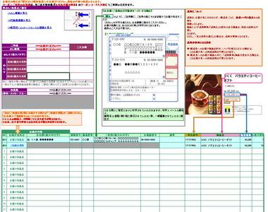サラダ館野田花井店宅配エクセル形式