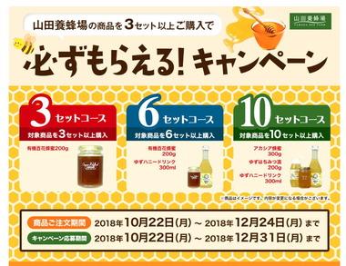 必ずもらえるキャンペーン2018山田養蜂場