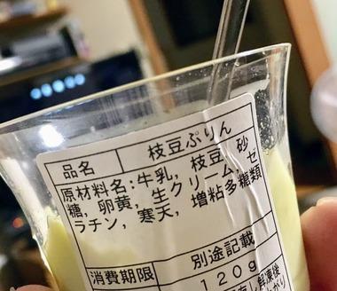 枝豆プリンIMG_1454