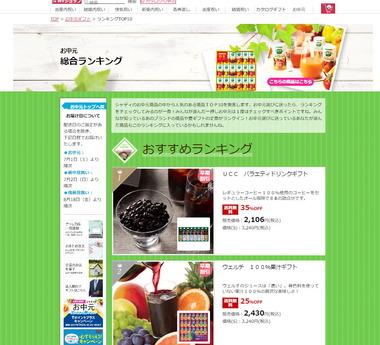 お中元ベスト発表IMG_04537