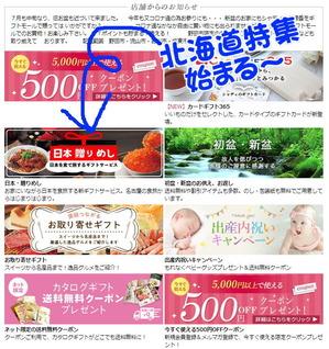 全国日本の旅特集「贈りめし」