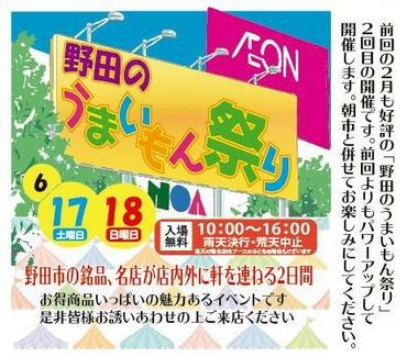 野田市うまいもの祭り2017
