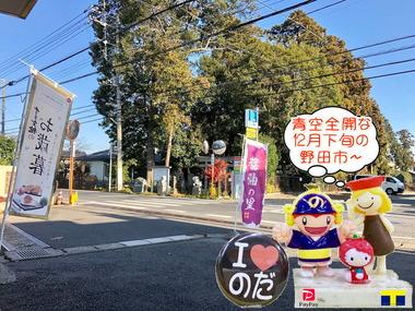 12月の青空全開!!
