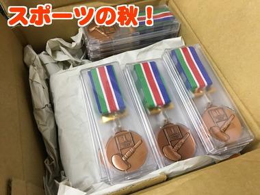 メダル専門店IMG_3662