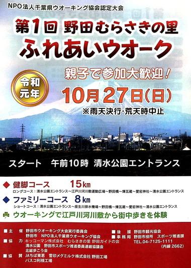野田市ふれあいウォーク2019