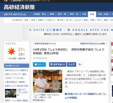 高砂経済新聞