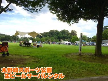 木野崎スポーツ公園 お酒配達
