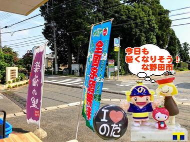 今日も暑い野田市パワースポット