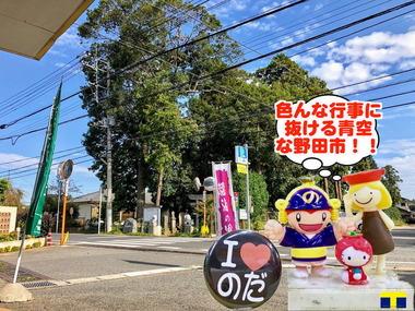 抜ける青空の野田市2018週末編
