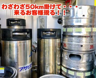 ハートランド樽生・生ビールサーバー