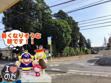 暑くなる野田市20170215