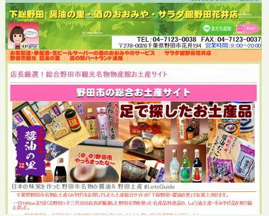野田市のお土産サイトが出来ました!