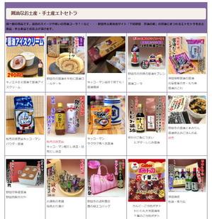 野田市の名産品一覧