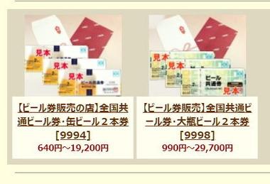 ビール券の価格・デザイン変更