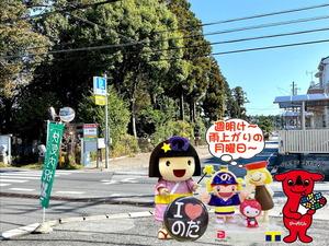 野田市パワースポット
