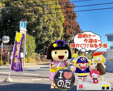 20190218野田市