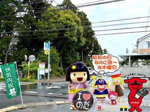 昭和の日の野田パワースポット