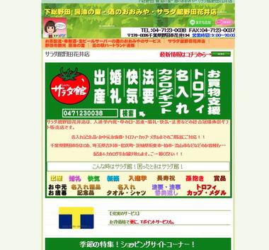 サラダ館野田花井店のホームページ