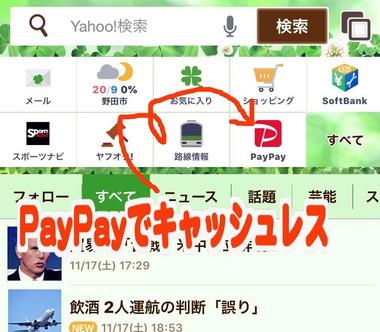PayPayはYahoo!のトップページからでも