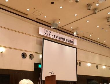 シャディ研修会IMG_3798