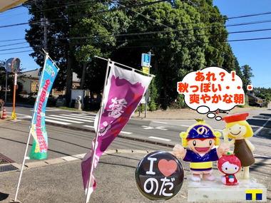 秋っぽい野田市のパワースポット