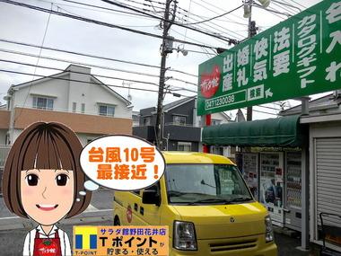 野田市の台風