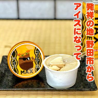 野田市名物・ご当地アイス「マックスコーヒーアイス」