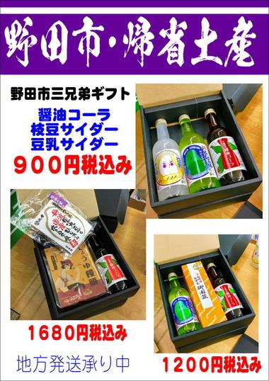醤油コーラギフトIMG_2260