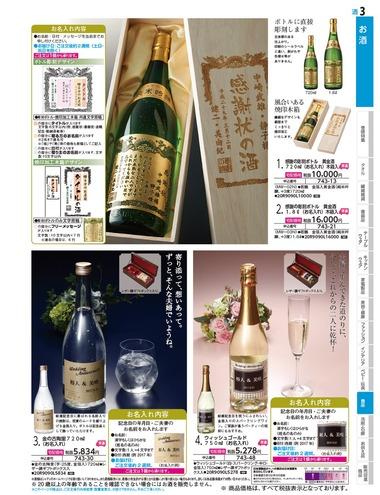 名入れ彫刻日本酒