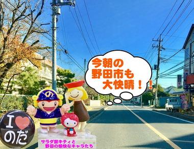 サラダ館キティと野田市の愉快な仲間たち