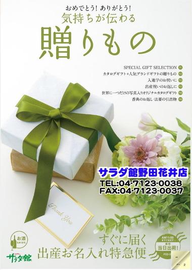 贈り物カタログ2017
