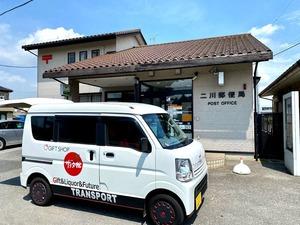 二川郵便局