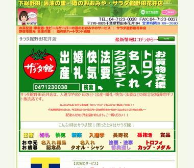 サラダ館野田花井店