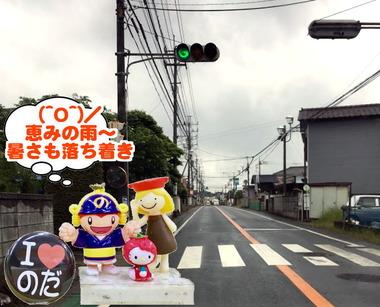 嬉しい雨の野田市20170215