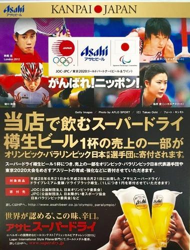 アサヒオリンピックキャンペーン