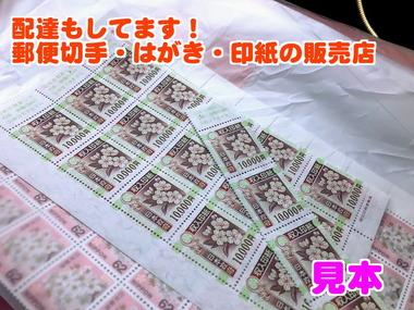 野田市の切手・はがき・印紙の販売店