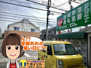 野田市のお天気 暑い