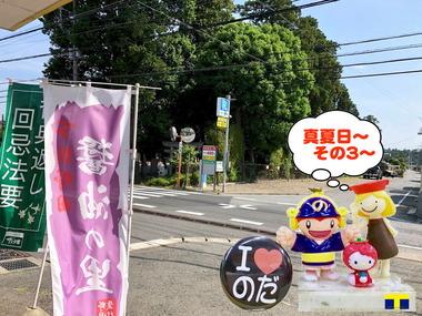真夏日~な野田市