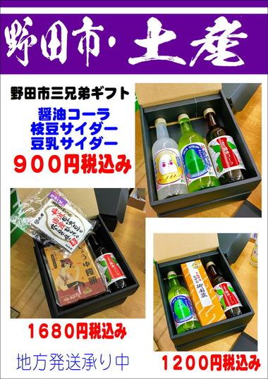 野田市 土産IMG_2260