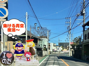 抜ける青空野田市2
