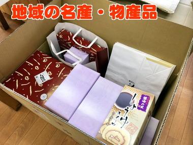 野田市地域の物産・名産品
