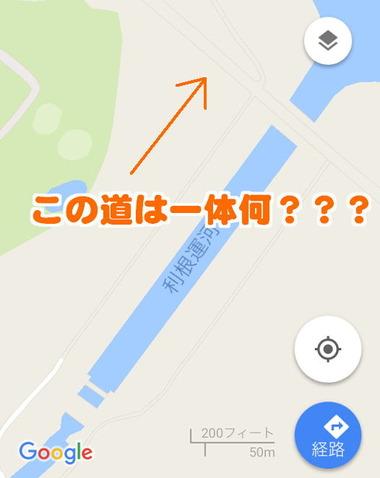 この道は、いったい何???