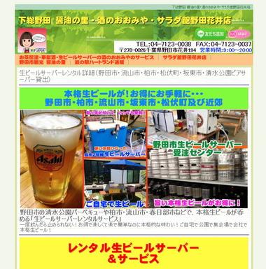 生ビールサーバーレンタル