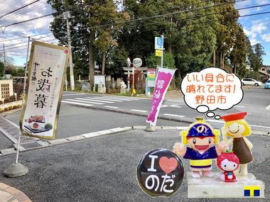良い感じの野田市パワースポット
