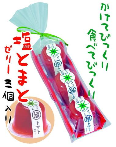 tomato3p